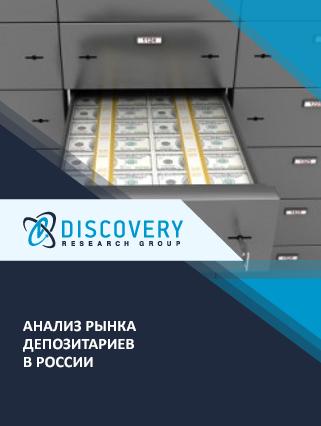 Маркетинговое исследование - Анализ рынка депозитариев в России