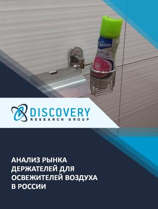 Анализ рынка держателей для освежителей воздуха в России