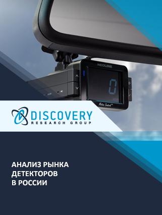 Маркетинговое исследование - Анализ рынка детекторов в России