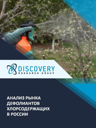 Маркетинговое исследование - Анализ рынка дефолиантов хлорсодержащих в России