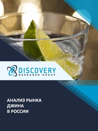 Маркетинговое исследование - Анализ рынка джина в России