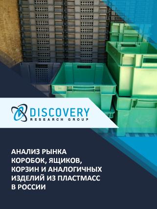 Анализ рынка коробок, ящиков, корзин и аналогичных изделий из пластмасс в России