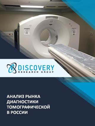 Маркетинговое исследование - Анализ рынка диагностики томографической в России