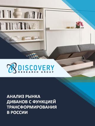 Анализ рынка диванов с функцией трансформирования в России