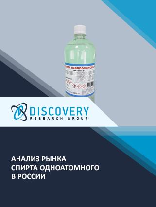 Маркетинговое исследование - Анализ рынка спирта одноатомного в России