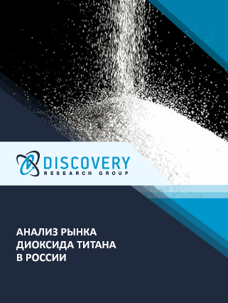 Анализ рынка диоксида титана в России (с базой импорта-экспорта)