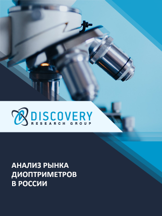 Анализ рынка диоптриметров в России