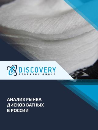 Анализ рынка дисков ватных в России