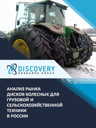 Анализ рынка дисков колесных для грузовой и сельскохозяйственной техники в России