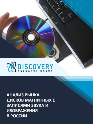 Маркетинговое исследование - Анализ рынка дисков магнитных с записями звука и изображения в России