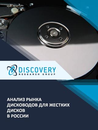 Маркетинговое исследование - Анализ рынка дисководов для жестких дисков в России