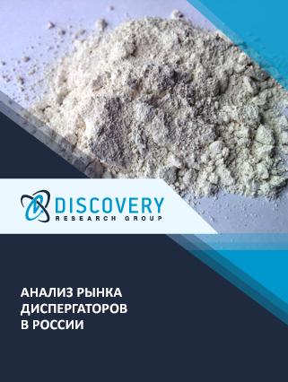 Анализ рынка диспергаторов в России