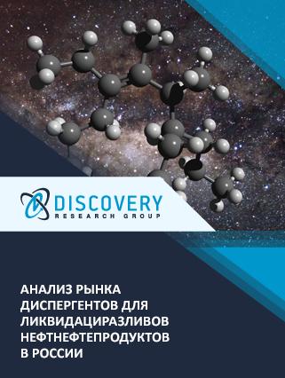 Маркетинговое исследование - Анализ рынка диспергентов для ликвидациразливов нефтнефтепродуктов в России