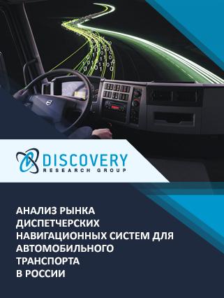 Маркетинговое исследование - Анализ рынка диспетчерских навигационных систем для автомобильного транспорта в России
