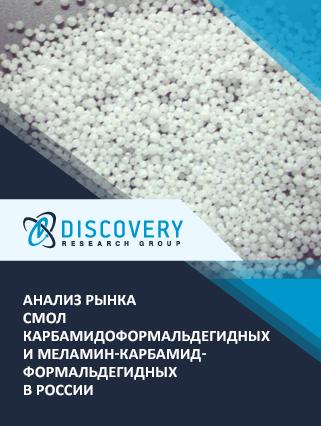 Маркетинговое исследование - Анализ рынка смол карбамидоформальдегидных и меламин-карбамид-формальдегидных в России