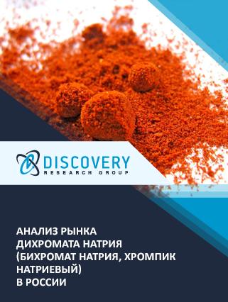 Анализ рынка дихромата натрия (бихромат натрия, хромпик натриевый) в России