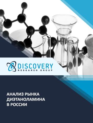 Анализ рынка диэтаноламина в России