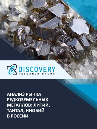 Маркетинговое исследование - Анализ рынка редкоземельных металлов: литий, тантал, ниобий в России