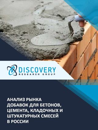 Маркетинговое исследование - Анализ рынка добавок для бетонов, цемента, кладочных и штукатурных смесей в России