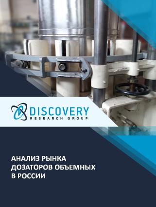 Анализ рынка дозаторов объемных в России