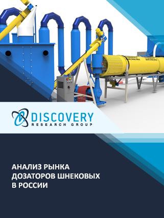 Анализ рынка дозаторов шнековых в России