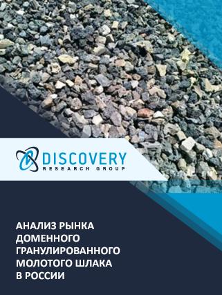 Маркетинговое исследование - Анализ рынка доменного гранулированного молотого шлака в России