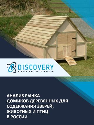 Маркетинговое исследование - Анализ рынка домиков деревянных для содержания зверей, животных и птиц в России
