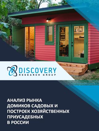 Анализ рынка домиков садовых и построек хозяйственных приусадебных в России
