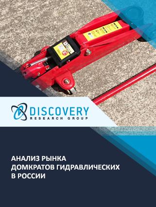 Анализ рынка домкратов гидравлических в России