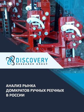 Анализ рынка домкратов ручных реечных в России
