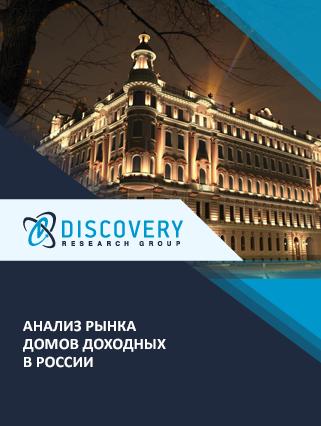 Маркетинговое исследование - Анализ рынка домов доходных в России