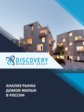Маркетинговое исследование - Анализ рынка домов жилых в России
