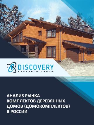 Маркетинговое исследование - Анализ рынка комплектов деревянных домов (домокомплектов) в России