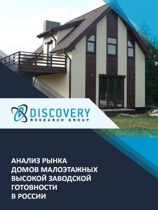 Маркетинговое исследование - Анализ рынка домов малоэтажных высокой заводской готовности в России
