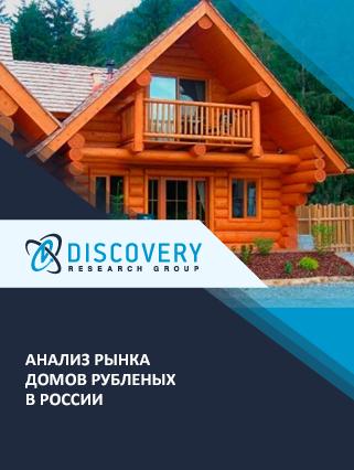 Маркетинговое исследование - Анализ рынка домов рубленых в России