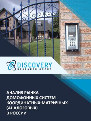 Маркетинговое исследование - Анализ рынка домофонных систем координатных-матричных (аналоговых) в России
