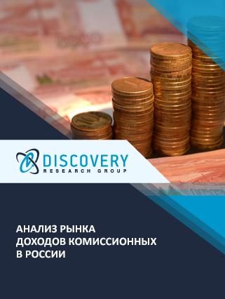 Анализ рынка доходов комиссионных в России