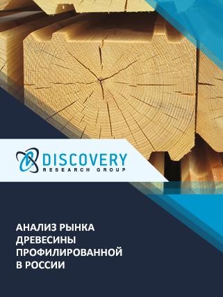 Анализ рынка древесины профилированной в России