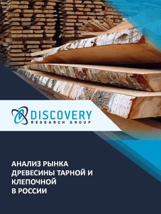 Анализ рынка древесины тарной и клепочной в России
