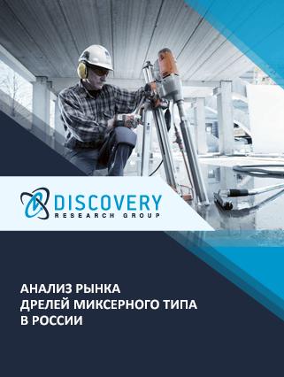 Маркетинговое исследование - Анализ рынка дрелей миксерного типа в России
