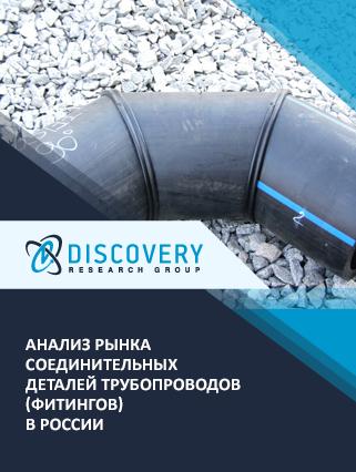 Анализ рынка соединительных деталей трубопроводов (фитингов) в России