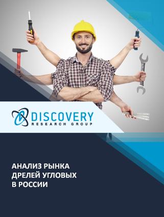 Анализ рынка дрелей угловых в России