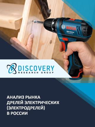 Анализ рынка дрелей электрических (электродрелей) в России