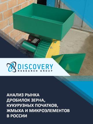 Маркетинговое исследование - Анализ рынка дробилок зерна, кукурузных початков, жмыха и микроэлементов в России
