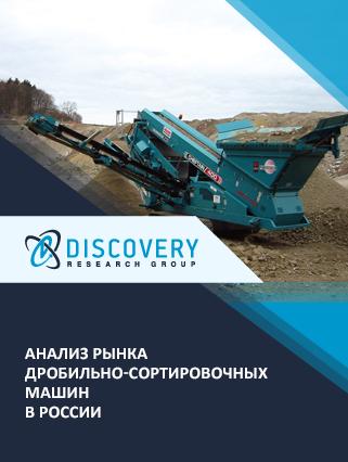 Анализ рынка дробильно-сортировочных машин в России