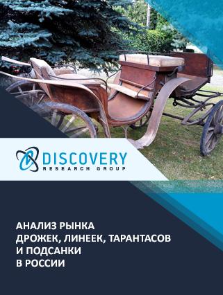 Анализ рынка дрожек, линеек, тарантасов и подсанки в России