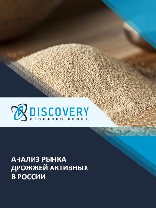 Анализ рынка дрожжей активных в России
