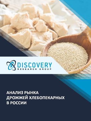 Анализ рынка дрожжей хлебопекарных в России