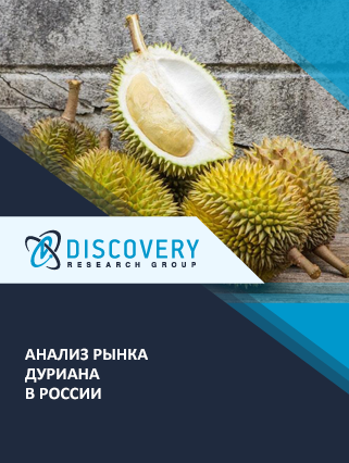 Анализ рынка дуриана в России