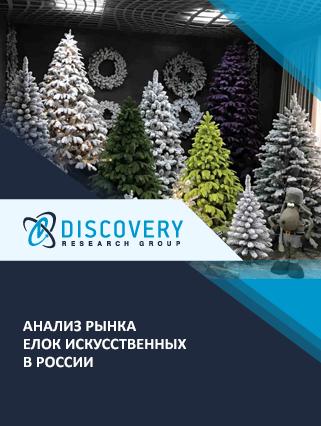 Анализ рынка елок искусственных в России